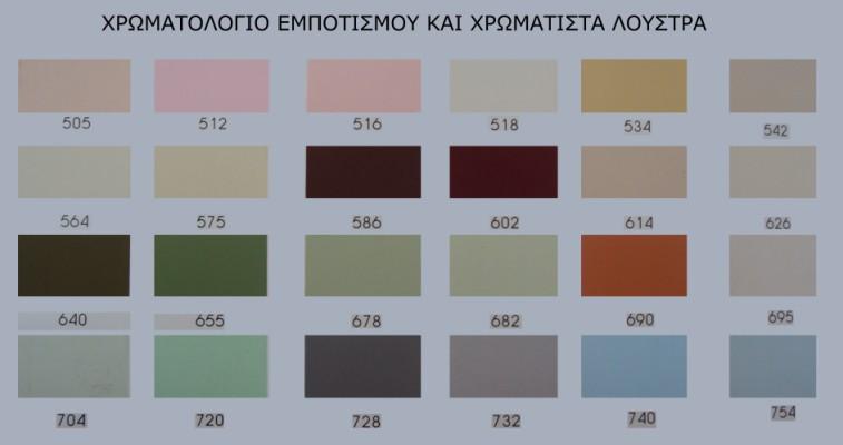 Χρωματολόγιο για Εμποτισμού